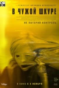 В чужой шкуре (2020)