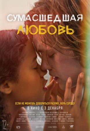 Сумасшедшая любовь (2020)