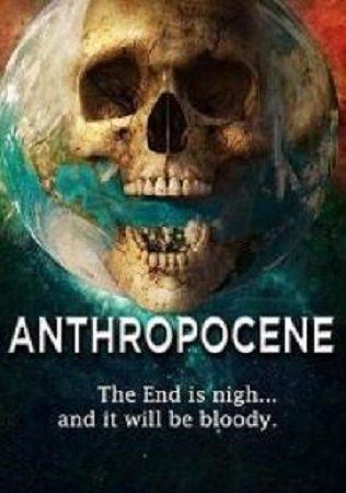 Антропоцен (2020)