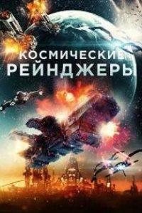 Космические рейнджеры (2021)