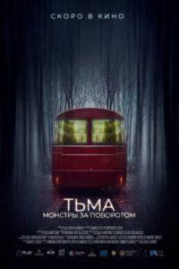 Тьма: Монстры за поворотом (2020)