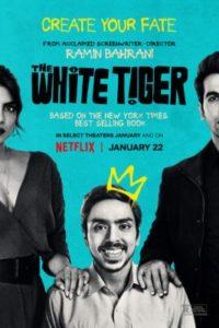 Белый тигр (2021)
