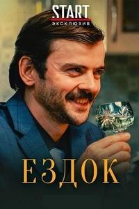 Ездок (2021)