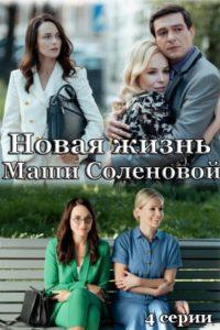 Новая жизнь Маши Соленовой (2021)