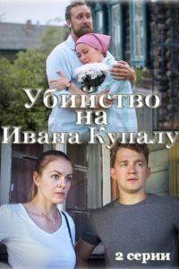 Сельский детектив. Убийство на Ивана Купалу (2021)