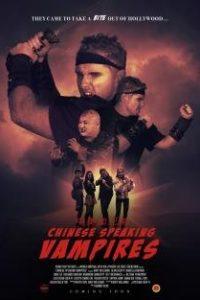 Китайско-говорящие вампиры (2021)