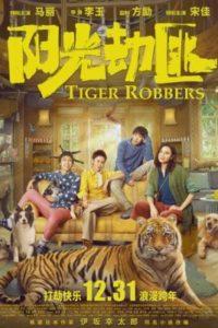 Похитители тигра (2021)