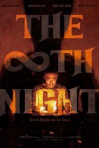 Восьмая ночь (2021)