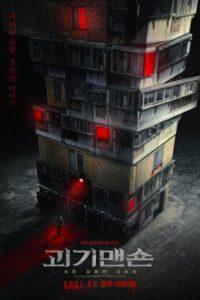 Странный дом (2021)