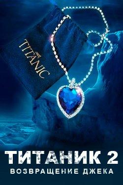 Возвращение Джека Титаник 2