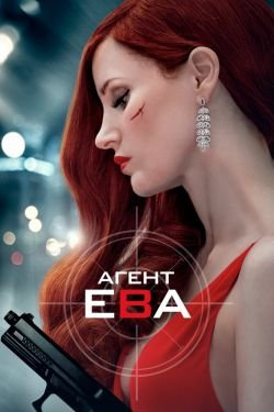 Агент Ева 2