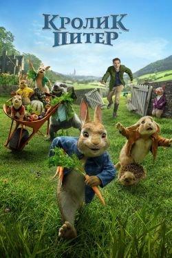 Кролик Питер 3