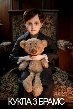 Брамс Кукла 3