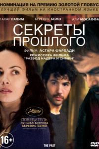 Секреты прошлого (2013)