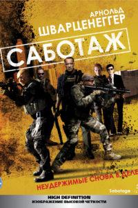 Саботаж (2014 Sabotage)