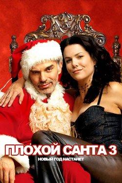 Плохой Санта 3