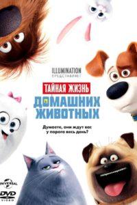 Тайная жизнь домашних животных (2016)