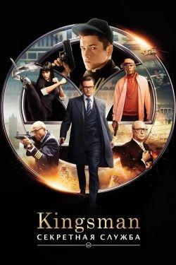 Кингсмен 4