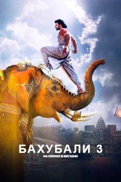 Бахубали 3