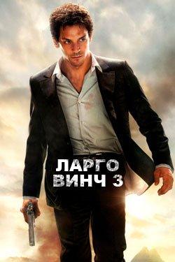 Ларго Винч 3