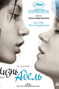 Жизнь Адель (2013)