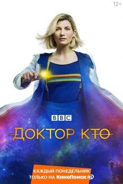 Доктор Кто 13 сезон