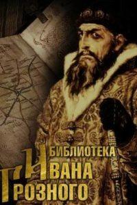 Библиотека Ивана Грозного (2021)