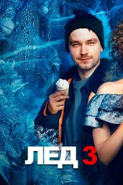 Лед 3