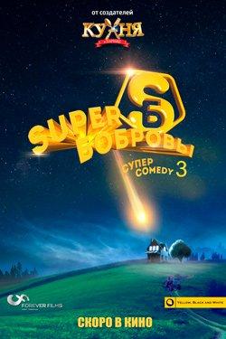 Супер Бобровы 3