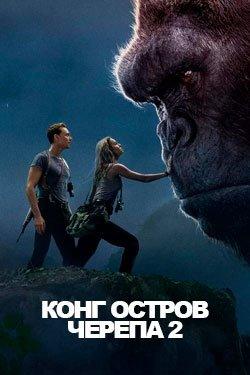 Конг 2: Остров черепа
