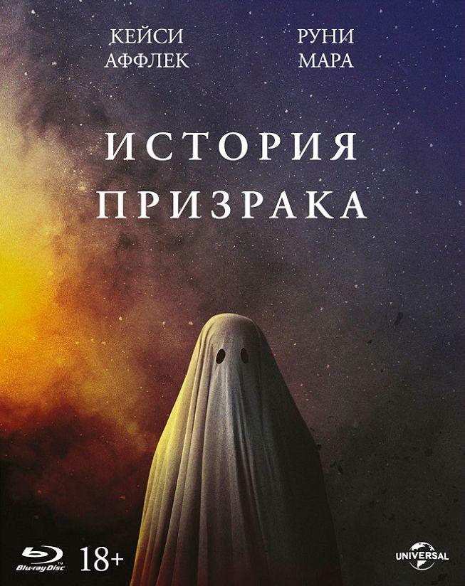 История призрака (2017)
