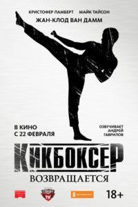 Кикбоксер возвращается (2018)