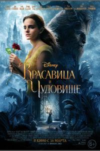 Красавица и чудовище (2017)