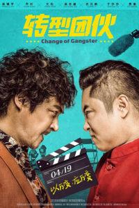 Перемена в гангстере (2019)