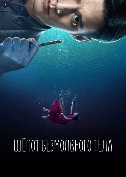 Шёпот безмолвного тела (2019)