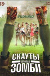 Скауты против зомби (2016)